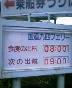 いざ出発!!